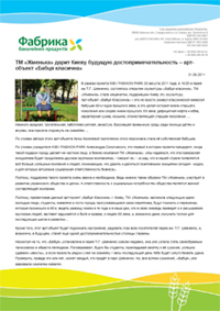 TM-Zhmenka-gives-Kiev-a-future-tourist-attraction-an-art-object-Babtsya-Klasychniy